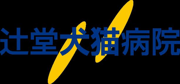 辻堂犬猫病院